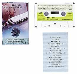 複音ハーモニカスタンダード曲集カセット2