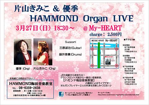 片山きみこ&優季HAMMOND ORGAN LIVE