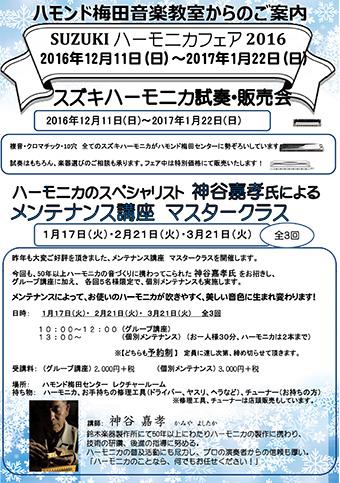 SUZUKIハーモニカフェア2016チラシ