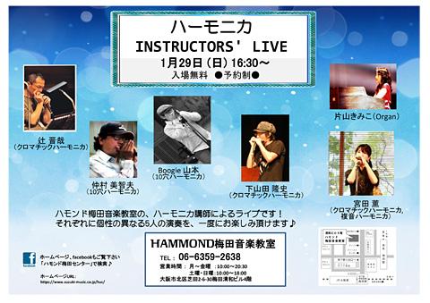 ハモンド梅田音楽教室『ハーモニカINSTRUCTORS' LIVE』