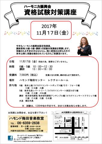 ハーモニカ振興会 資格試験対策講座