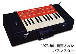 1973年に発売された バスマスター