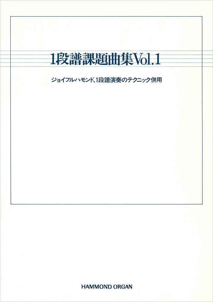 楽譜 一段譜課題曲集 Vol.1
