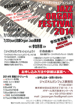 JAZZ ORGAN FESTIVAL 2014参加者募集中!