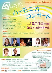 ハーモニカ振興会創立20周年記念 風のうたハーモニカコンサート