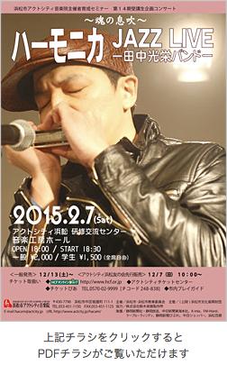 スズキハーモニカのエンドーサー田中光栄が「田中光栄バンド」として ハーモニカジャズライブを開催!