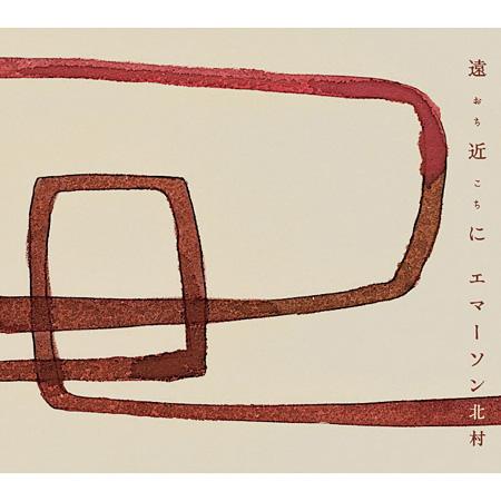 おすすめ新譜&ライブ情報 エマーソン北村~遠近(おちこち)に~ 001