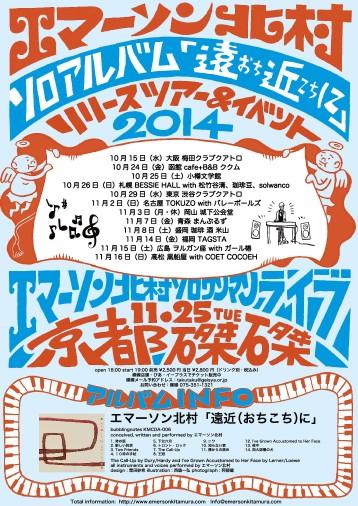 おすすめ新譜&ライブ情報 エマーソン北村~遠近(おちこち)に~ 003
