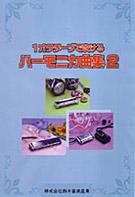 1オクターブで吹ける ハーモニカ曲集2