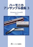 ハーモニカ アンサンブル曲集 3