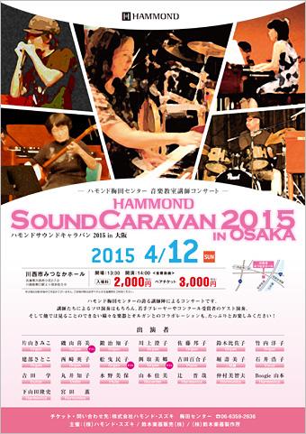 HAMMOND SOUND CARAVAN2015 in OSAKAパンフレット
