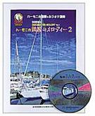 ハーモニカ 魅惑のメロディー 2[CD付き]