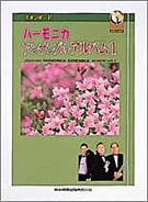 ハーモニカ アンサンブルアルバム 1[CD付き]