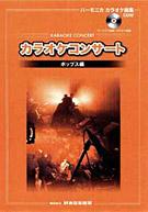 ハーモニカカラオケ曲集 カラオケコンサートポップス編 [CD付き]
