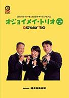 ハーモニカプレイヤーズアルバム オジョイメイ・トリオ TVテーマ編 [CD付き]