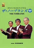 ハーモニカプレイヤーズアルバム ザ・ノーブランズ 歌謡曲集 [CD付き]
