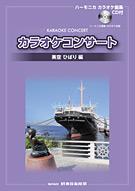 ハーモニカカラオケ曲集 カラオケコンサート美空ひばり編 [CD付き]