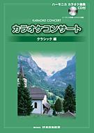 ハーモニカカラオケ曲集 カラオケコンサートクラシック編 [CD付き]