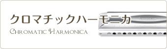 クロマチックハーモニカ