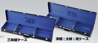 三味線ケース 津軽(太棹)用