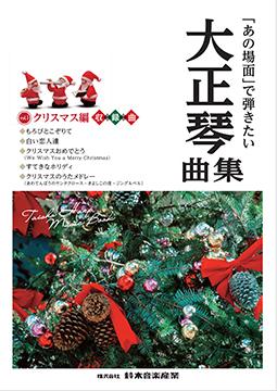 「あの場面」で弾きたい大正琴曲集 クリスマス編