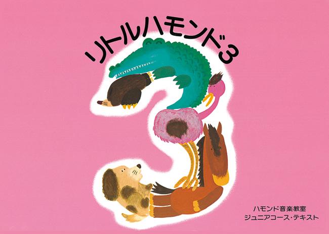 楽譜 リトルハモンド Vol.3