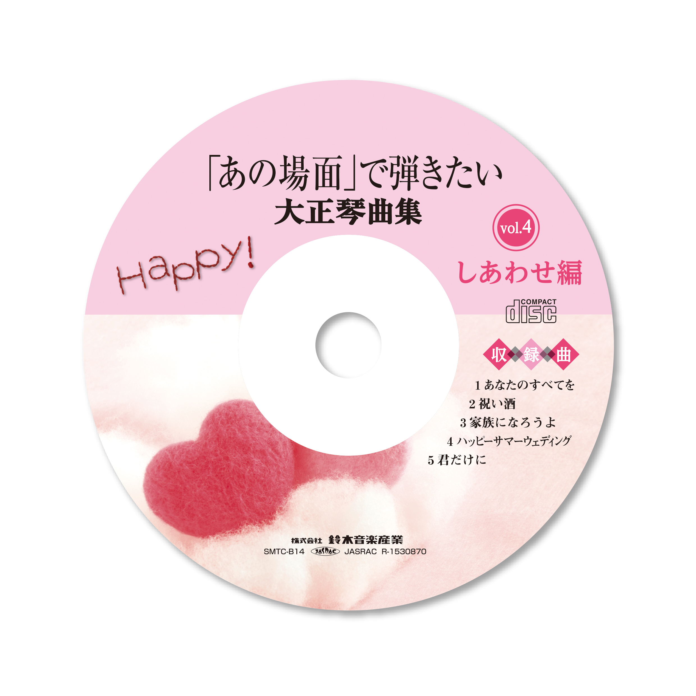 ミュージックプレーヤー用データCD・FD