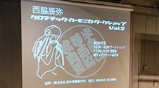 西脇辰弥クロマチック・ハーモニカ・ワークショップ vol.2