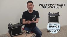 ハーモニカアンプSPA-03プレビュー