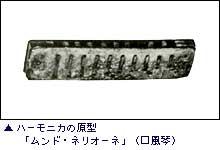harmonica01