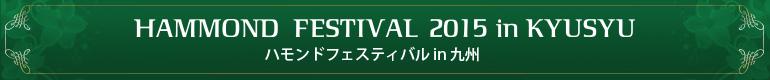 ハモンドフェスティバル九州