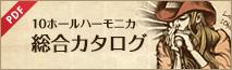 10穴ハーモニカ総合カタログ