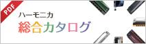 ハーモニカ総合カタログ