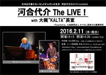 "河合代介 The LIVE! with 大槻""KALTA""英宣"