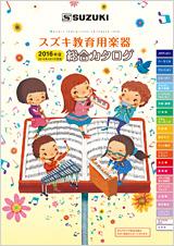 2016年度教育用総合カタログ