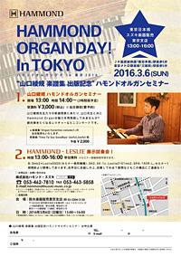 HAMMOND ORGAN DAY in TOKYO 2016