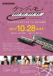 2017_autumn_omote_05