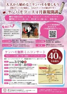 20190321kenhamo mini concert