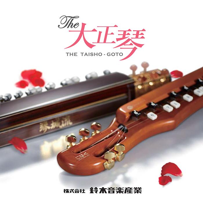 CD The 大正琴 SKTA-03