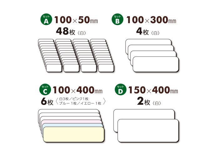 教室用マグネット 便利カード&ボードセット FRA-101