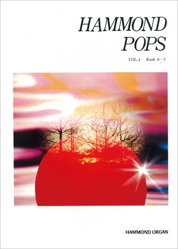楽譜 ハモンドポップス Vol.4