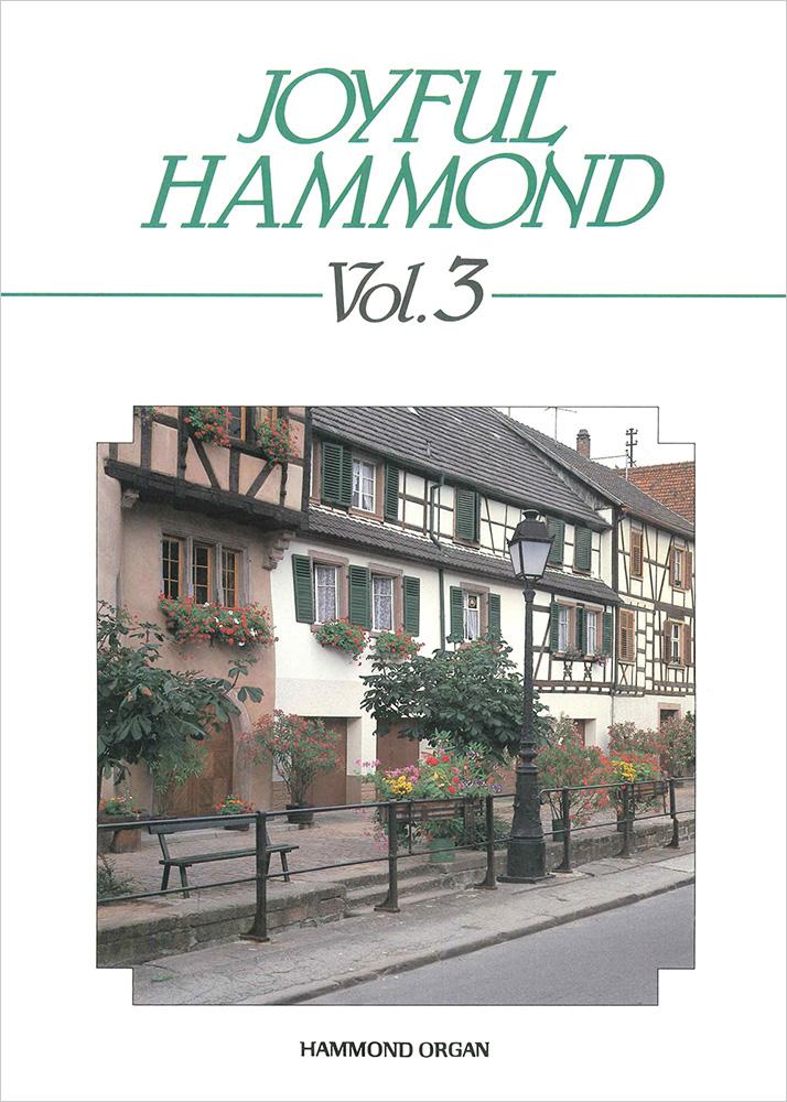 楽譜 ジョイフルハモンド Vol.3