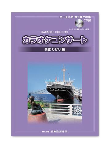 CDブック カラオケコンサート 美空ひばり編