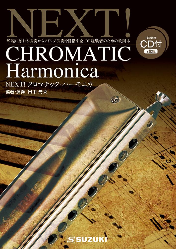 CDブック NEXT!クロマチック・ハーモニカ