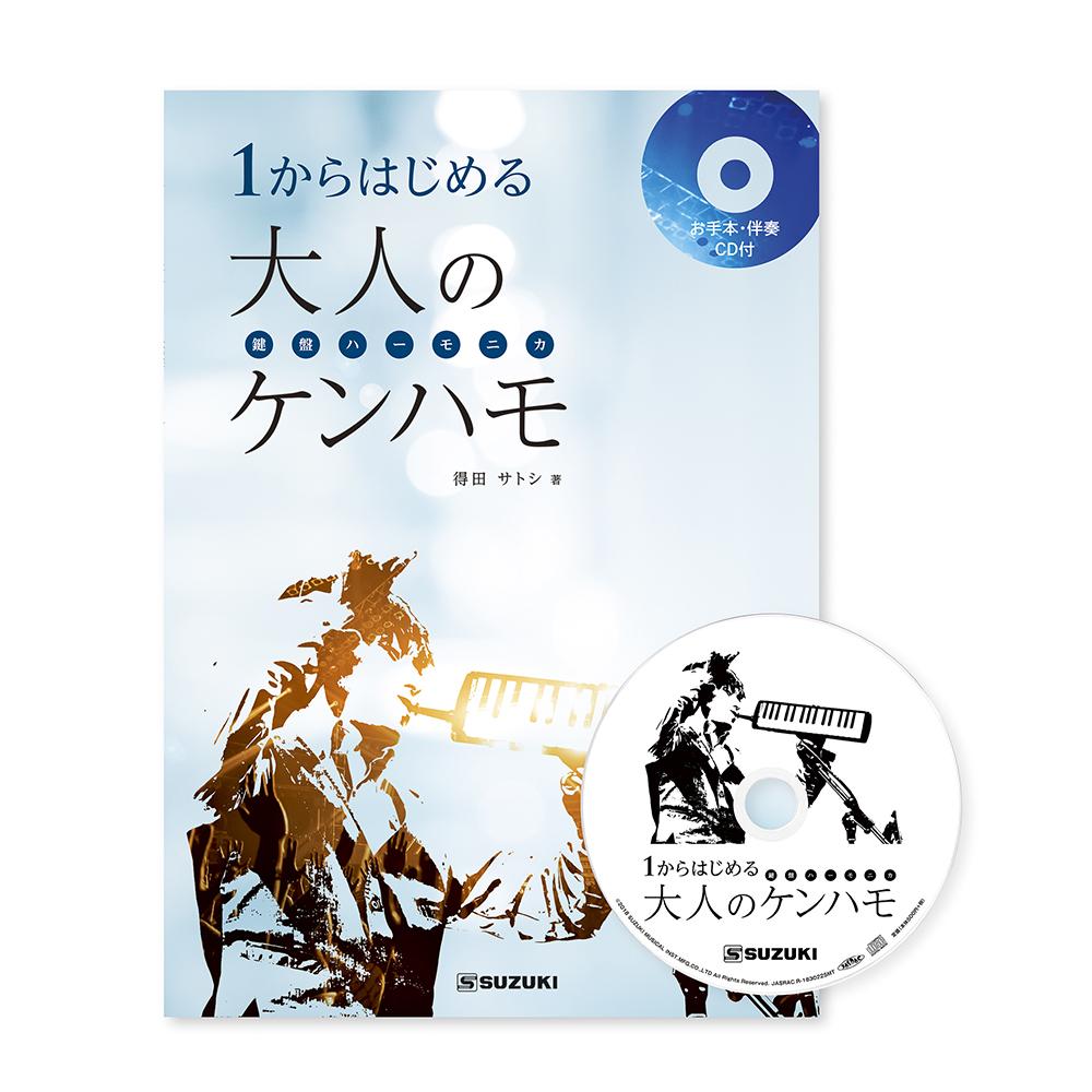1からはじめる大人のケンハモ(鍵盤ハーモニカ)