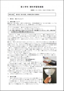 OTJ-1 shidoan thumbnail