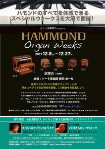 OrganWeeks1712