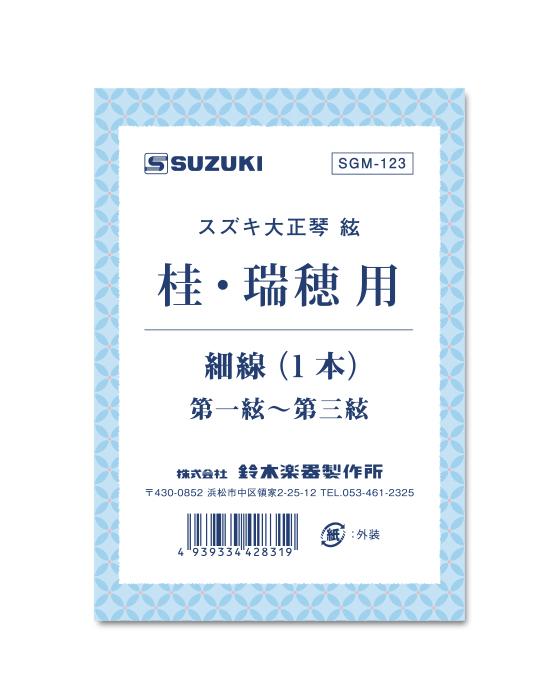 桂・瑞穂・特製瑞穂用<br>細線 v2 SGM-123