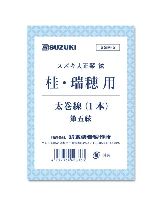 桂・瑞穂・特製瑞穂用<br>太巻線 v2 SGM-5