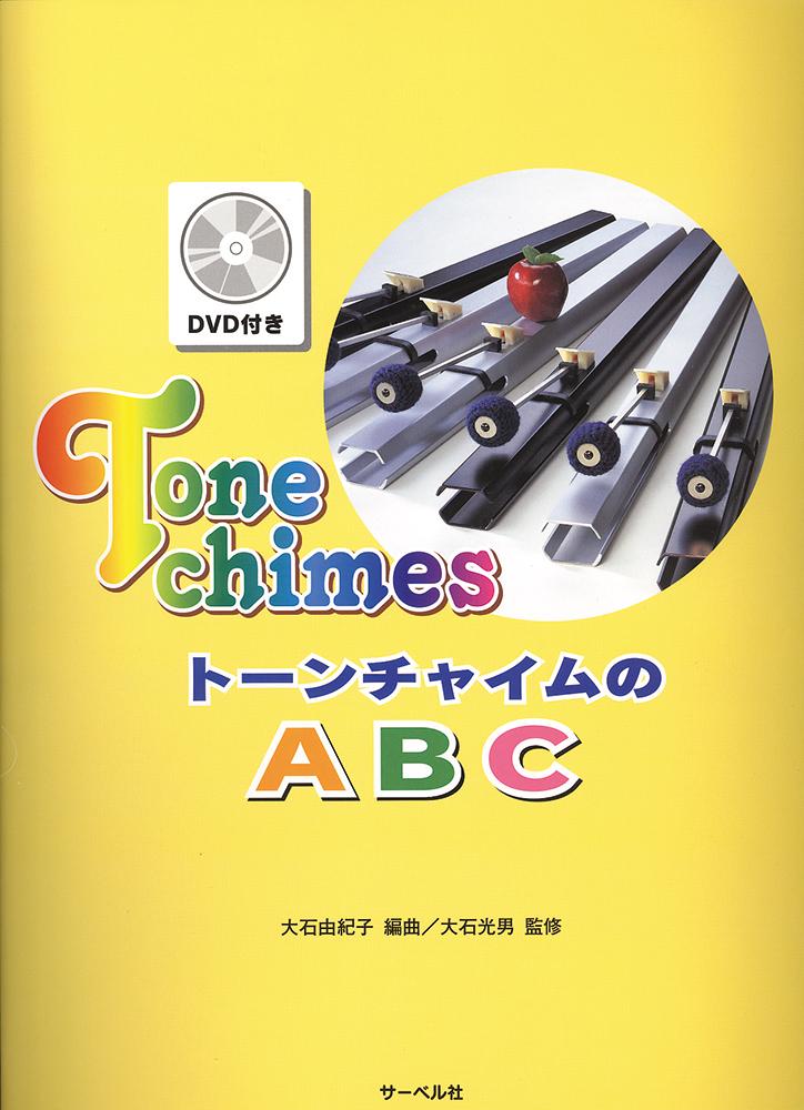 トーンチャイムのABC(DVD付)
